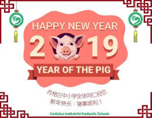 Year of Pig 2019